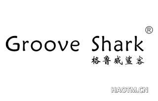 格鲁威鲨客 GROOVE SHARK