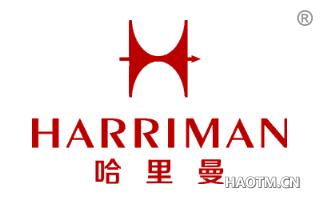 哈里曼 HARRIMAN