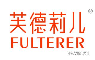 芙德莉儿 FULTERER