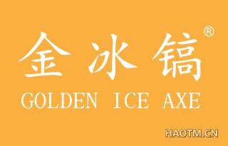 金冰镐 GOLDEN ICE AXE