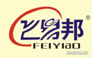 飞易邦 FEIYIBO