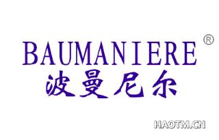 波曼尼尔 BAUMANIERE