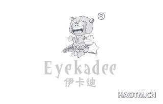 伊卡迪 EYEKADEE