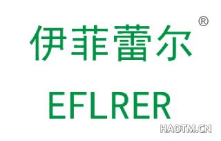 伊菲蕾尔 EFLRER