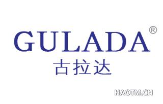 古拉达 GULADA