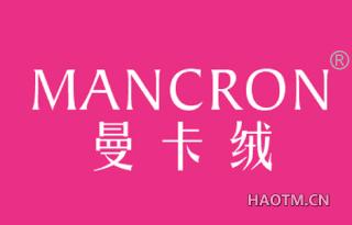 曼卡绒 MANCRON