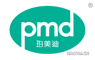 珀美迪 PMD