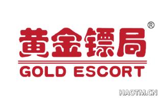 黄金镖局 GOLDESCORT