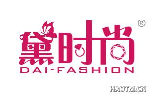 黛时尚 DAI-FASHION