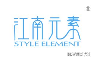 江南元素 STYLE ELEMENT