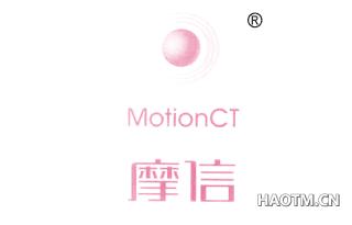 摩信 MOTIONCT