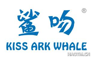 鲨吻 KISS ARK WHALE