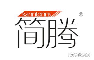 简腾 KANNTONNS