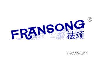 法颂 FRANSONG