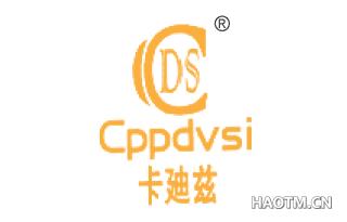 卡廸兹 CPPDVSI CDS