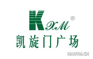凯旋门广场 KXM