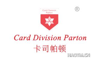 卡司帕顿 CARD DIVISION PARTON