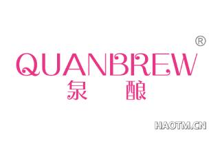 泉酿 QUANBREW