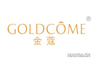 金蔻 GOLDCOME