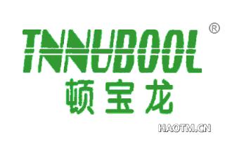 顿宝龙   TNNUBOOL