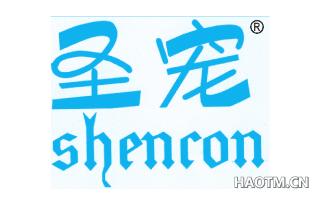 圣宠 SHENCON
