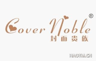 封面贵族 COVER NOBLE