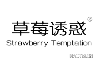 草莓诱惑 STRAWBERRY TEMPTATION