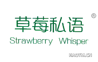 草莓私语 STRAWBERRY WHISPER