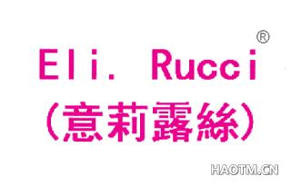 意莉露丝 ELI.. RUCCI