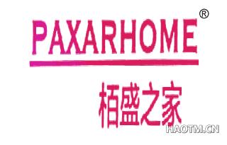 柏盛之家 PAXARHOME