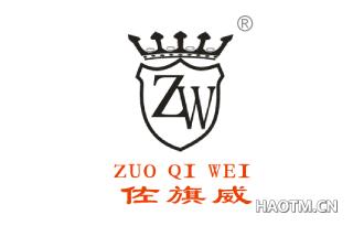 佐旗威 ZW
