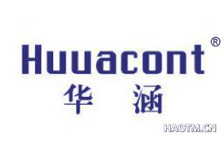 华涵 HUUACONT