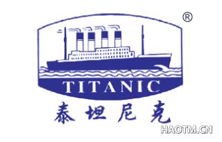 泰坦尼克 TITANIC
