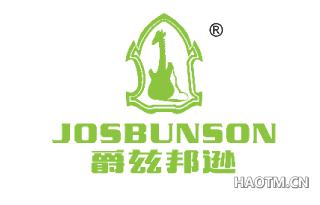 爵兹邦逊 JOSBUNSON