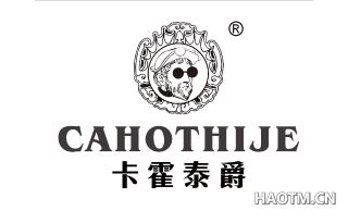 卡霍泰爵 CAHOTHIJE