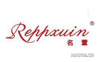 名萱 REPPXUIN