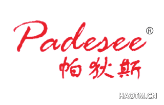 帕狄斯 PADESEE
