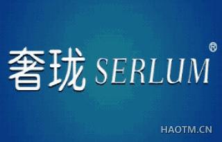 奢珑 SERLUM
