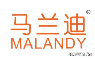 马兰迪  MALANDY