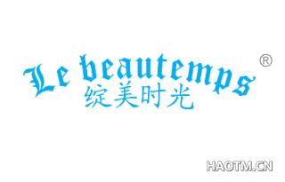 绽美时光 LE BEAUTEMPS