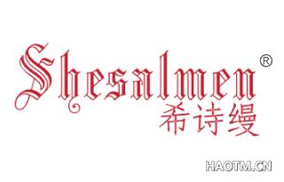 希诗缦 SHESALMEN