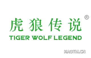 虎狼传说 TIGER WOLF LEGEND