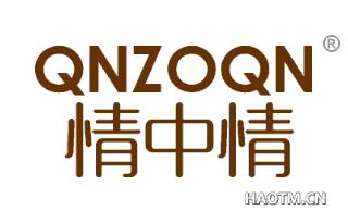 情中情 QNZOQN