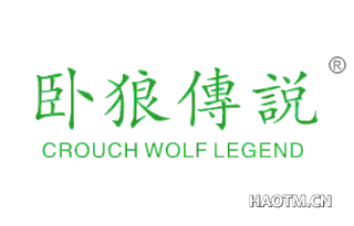卧狼传说 CROUCH WOLF LEGEND