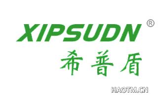 希普盾 XIPSUDN