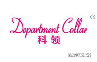 科领 DEPARTMENT COLLAR