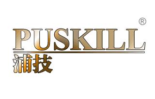 浦技 PUSKILL
