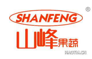 山峰果蔬 SHANFENG