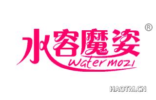水容魔姿  WATERMOZI