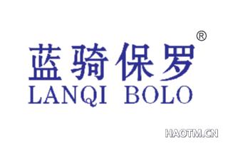 蓝骑保罗 LANQI BOLO